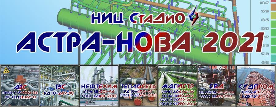 Комплекс программ АСТРА-НОВА'2021