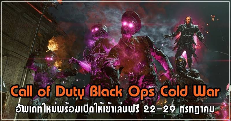Call of Duty Black Ops Cold War และ Warzone Season Four Reloaded มาแล้ว