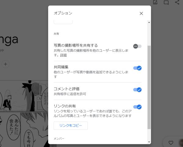 Googleフォト「リンクの共有」設定