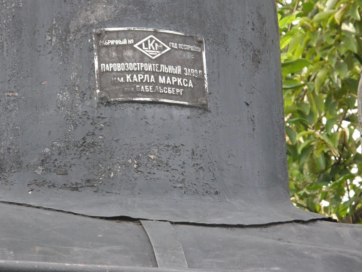 Паровозостроительный завод имени Карла Маркса