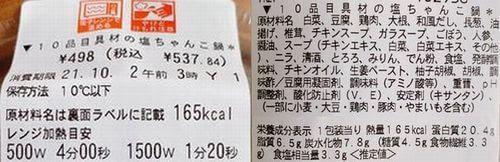 セブンイレブン1/2日分の野菜『10品目具材の塩ちゃんこ鍋』
