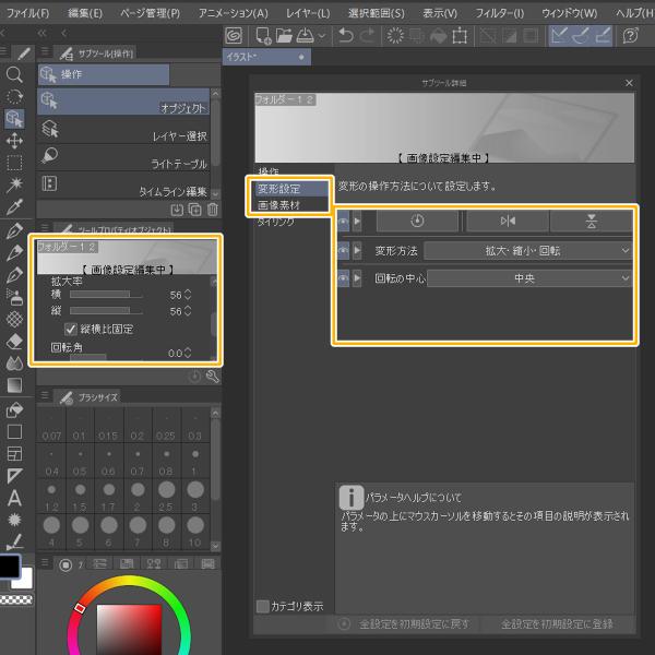 クリスタオブジェクトツールによる画像レイヤーの変形