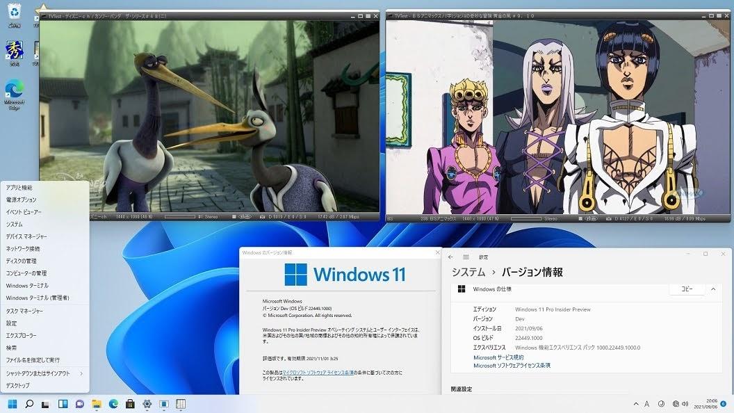 Windows11 21H2 build 22449.1000 における動作確認(TVtest x86 0.7.23)