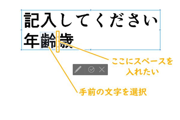 クリスタの字間設定のためにテキストを選択