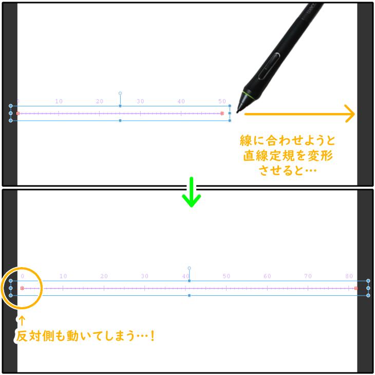 クリスタ直線定規をオブジェクトツールのハンドルで変形