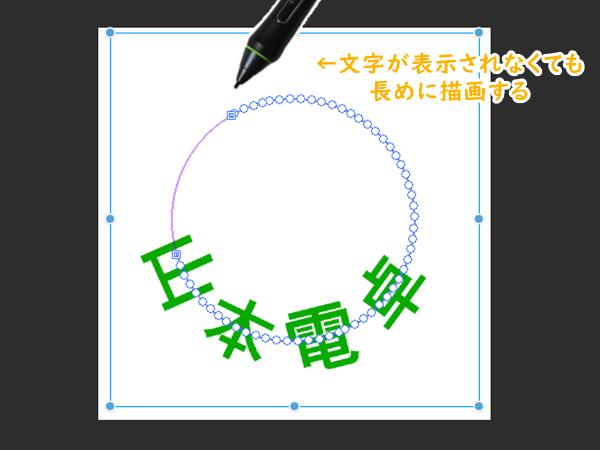 クリスタで円形テキストを描画(描画範囲)