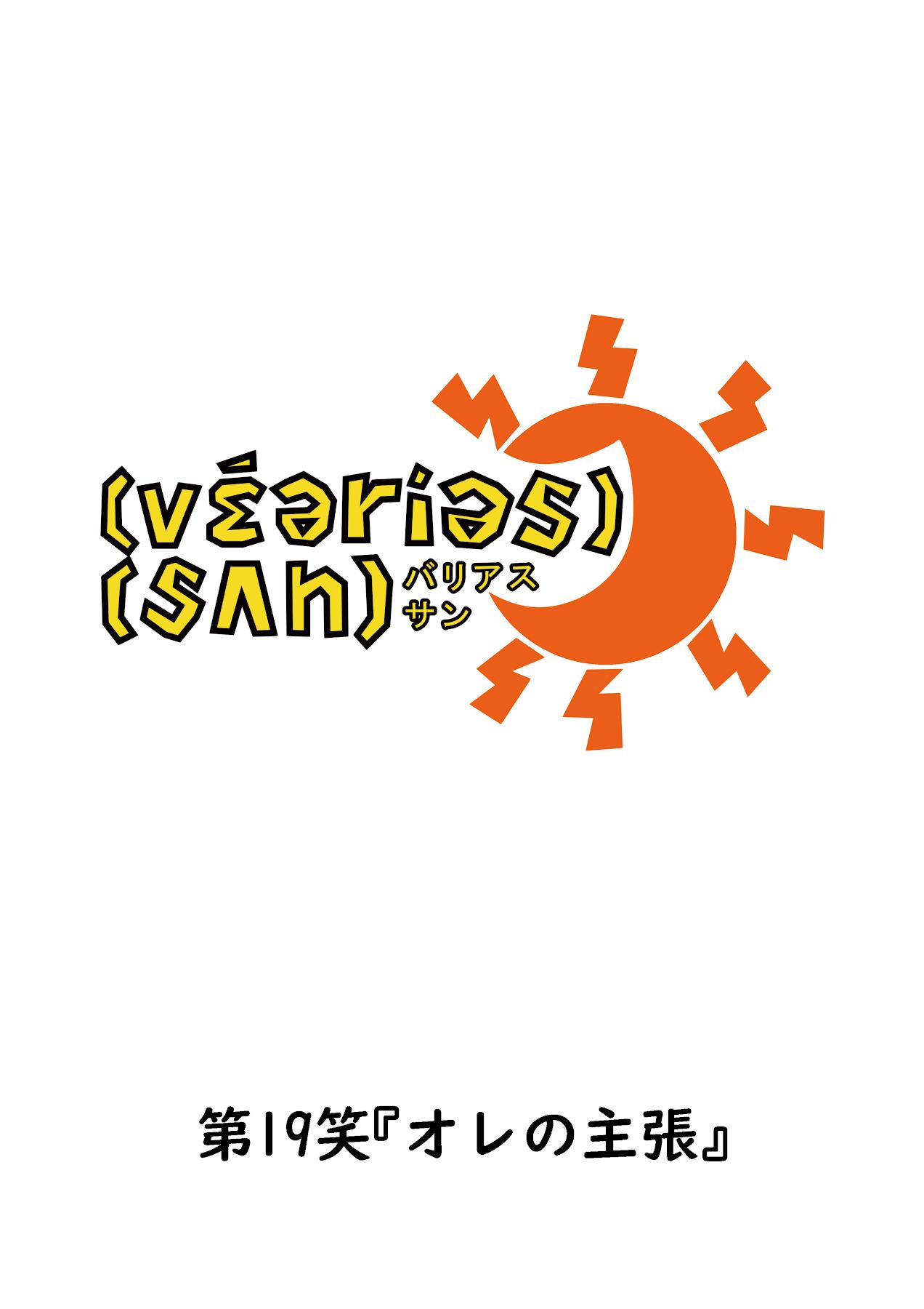 バリアス・サン19_1
