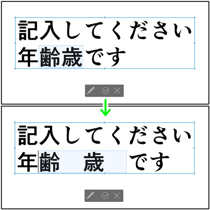 クリスタの字間によるスペース作成(2文字)