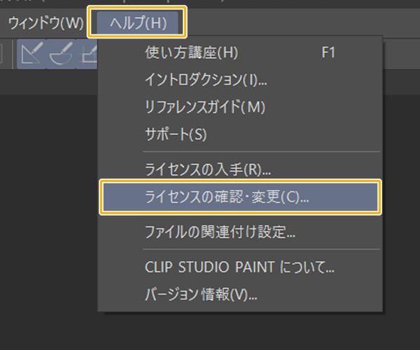 クリスタ「ライセンスの確認・変更」(Windows)