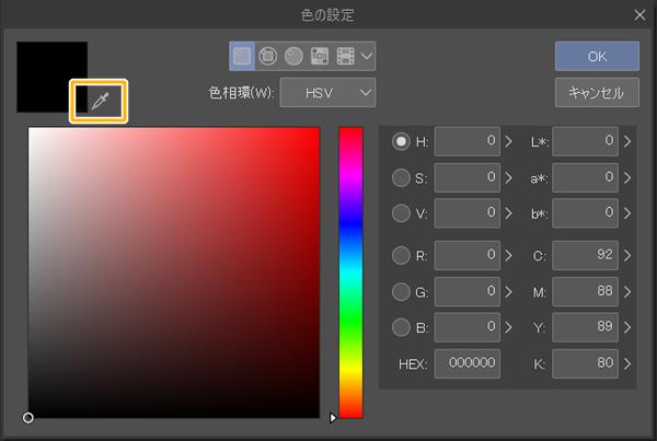 クリスタ「色の設定」のスポイト