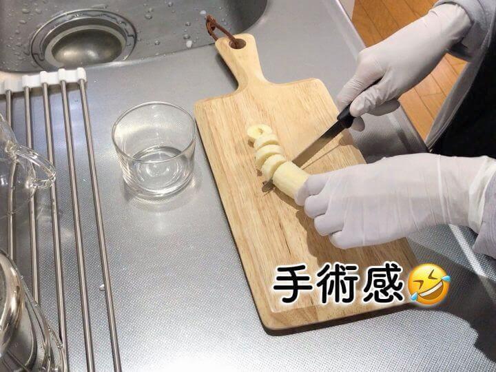 ニトリル手袋をしてバナナを切る