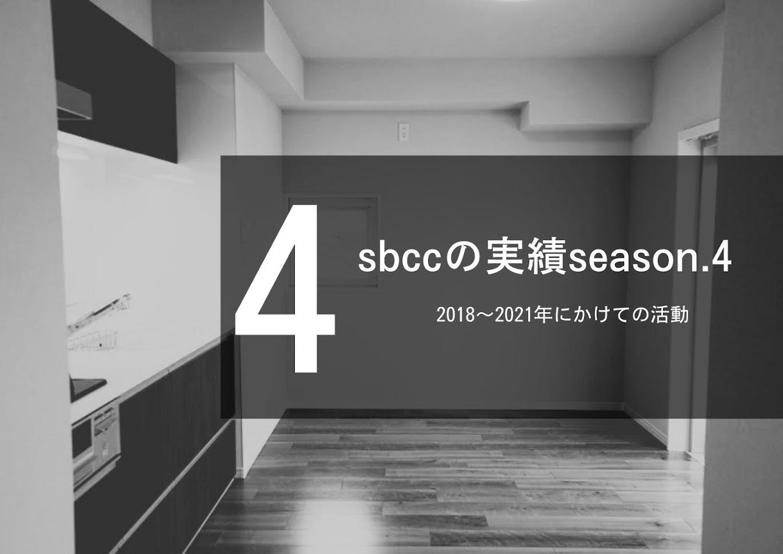 sbccの実績season.4