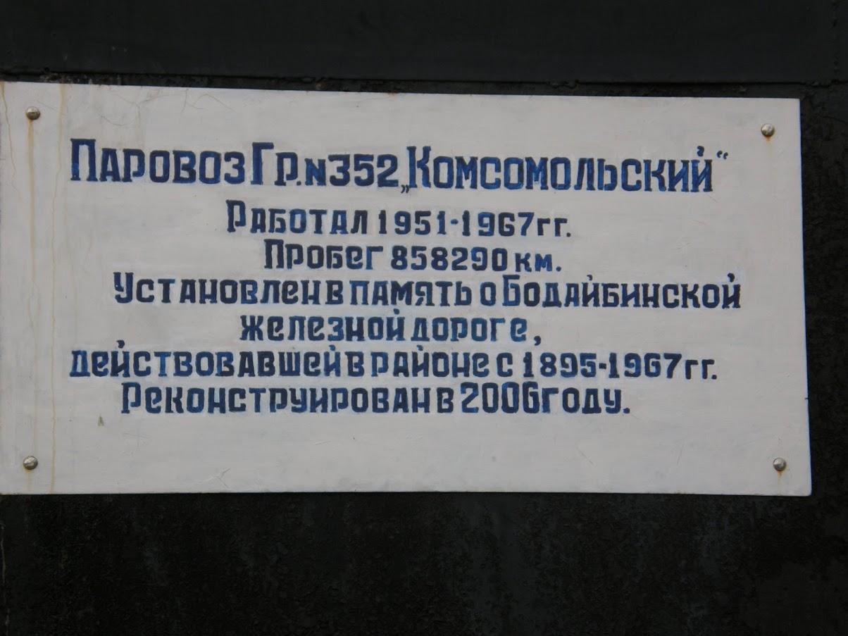"""Паровоз Гр№352 """"Комсомльский"""""""