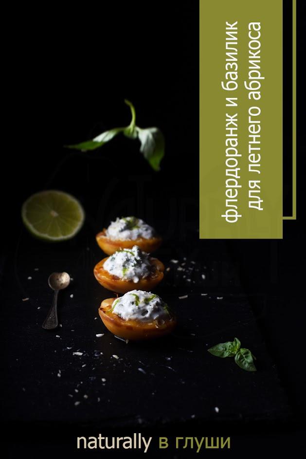 Кокосовый крем, ароматизированный базиликом, мелиссой и флердоранжем, для жареных абрикосов | Блог Naturally в глуши