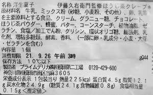 セブンイレブン 伊藤久右衛門 ほうじ茶クレープ カロリー