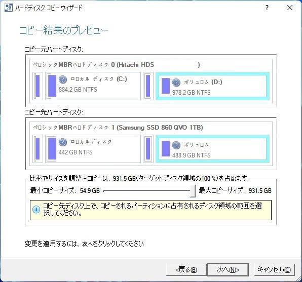 Paragon Hard Disk Manager 15 にてWindows11の起動ディクスを換装
