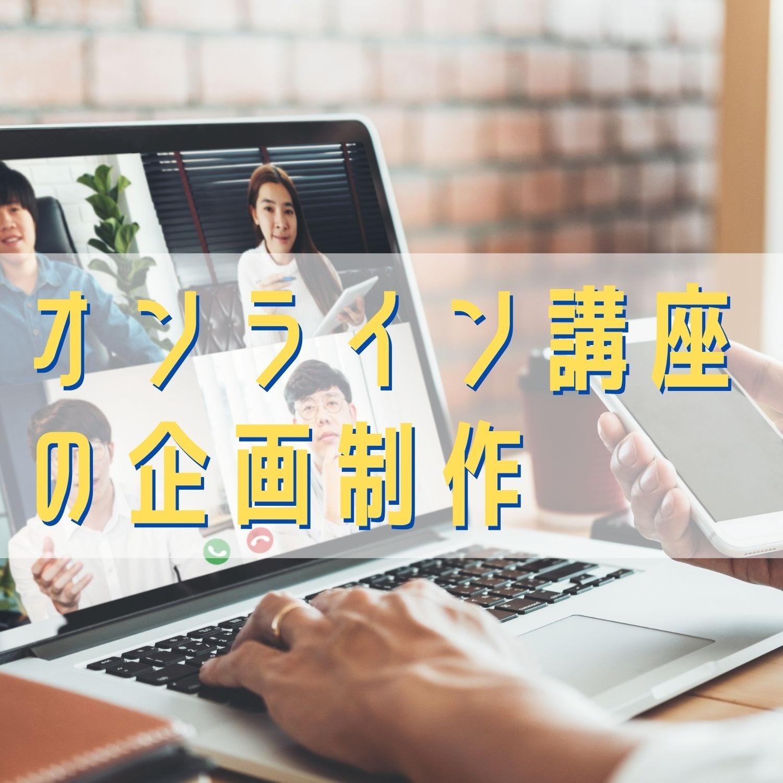 オンライン講座の企画制作