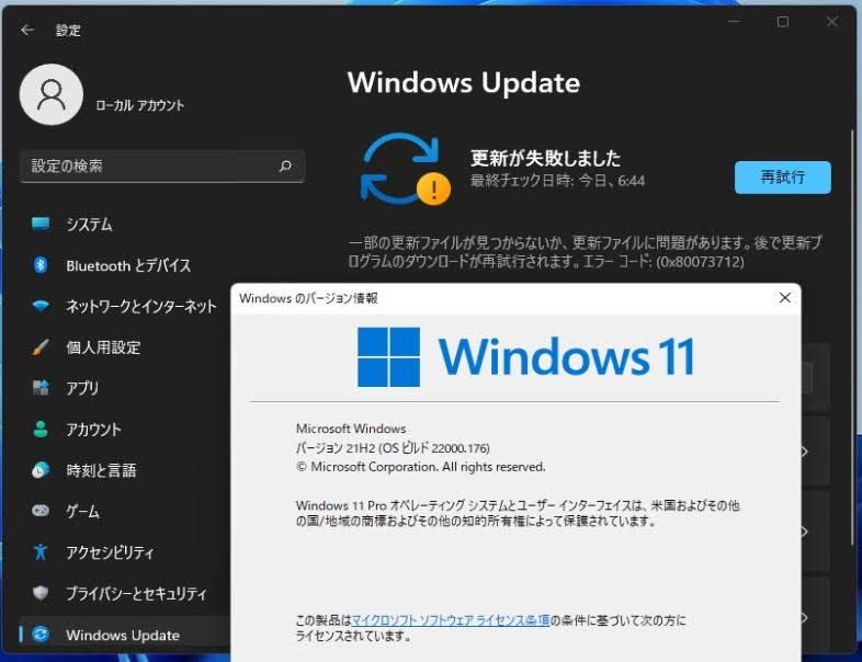 Windows11 (KB5005642)にエラー 0x80073712が表示される