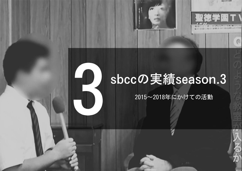 sbccの実績season.3