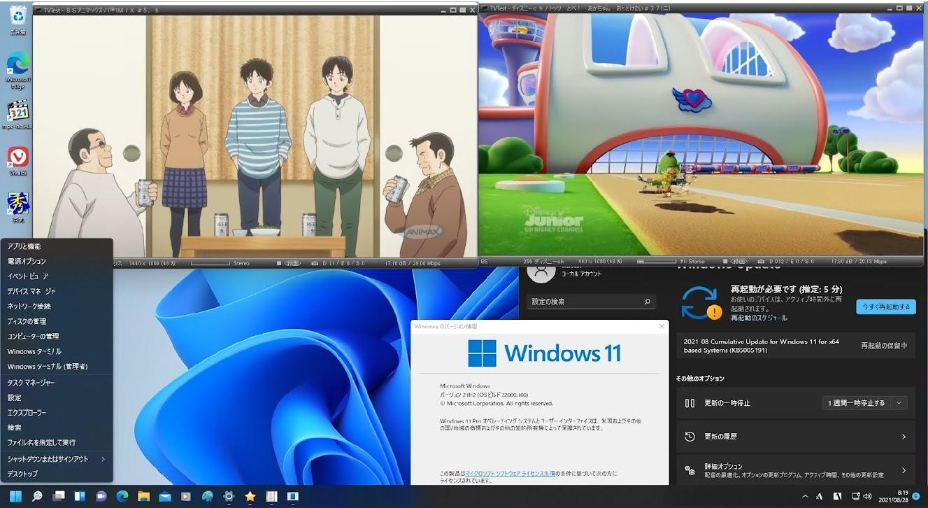 Windows11 220000.160から168へUpgrade