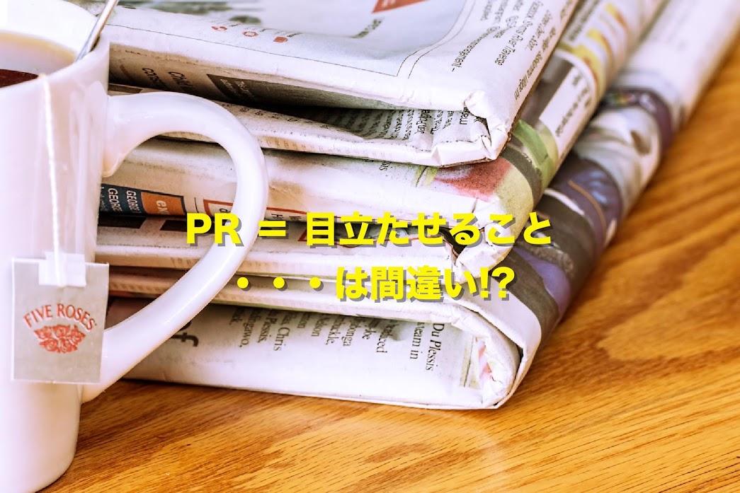 PRの目的 とは? PR=目立たせること・・は間違い!?