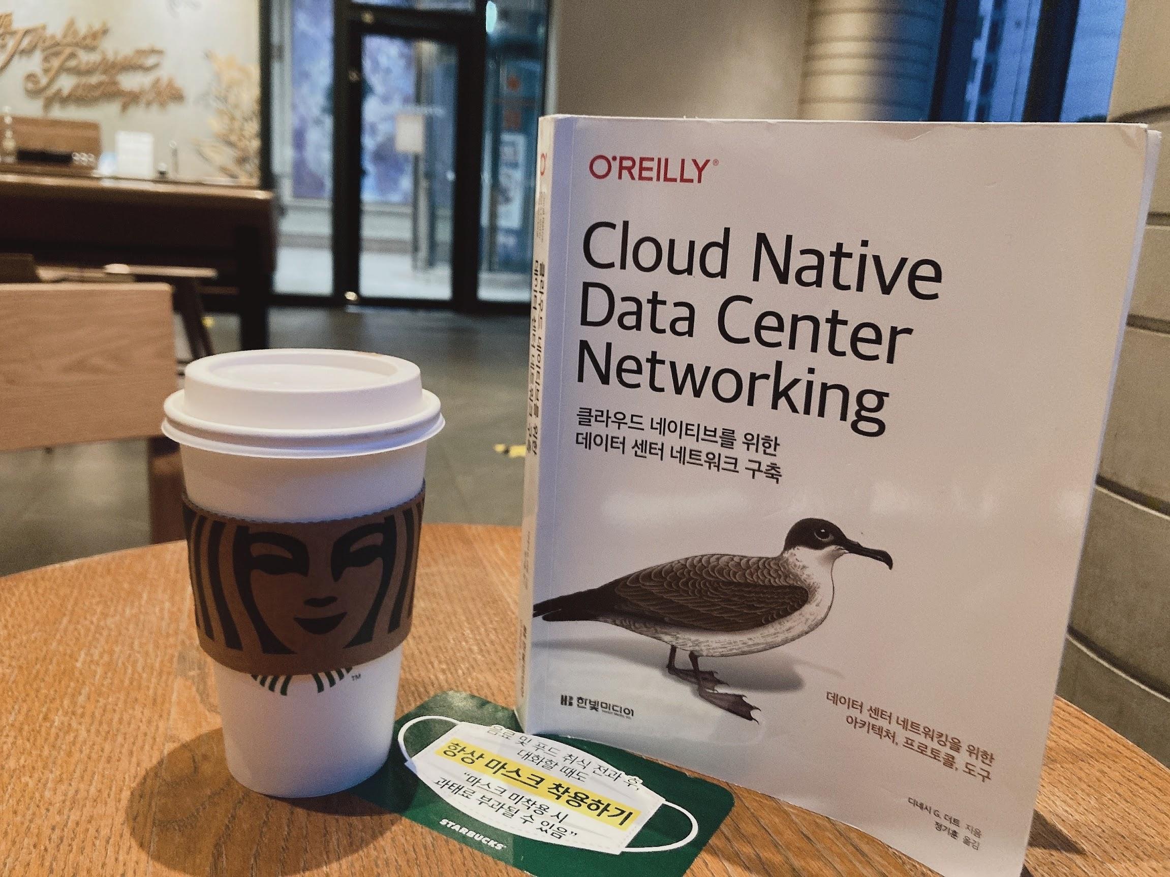 hanbit-cloud_native_data_center_networking-01