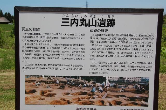 北海道・北東北の縄文遺跡群