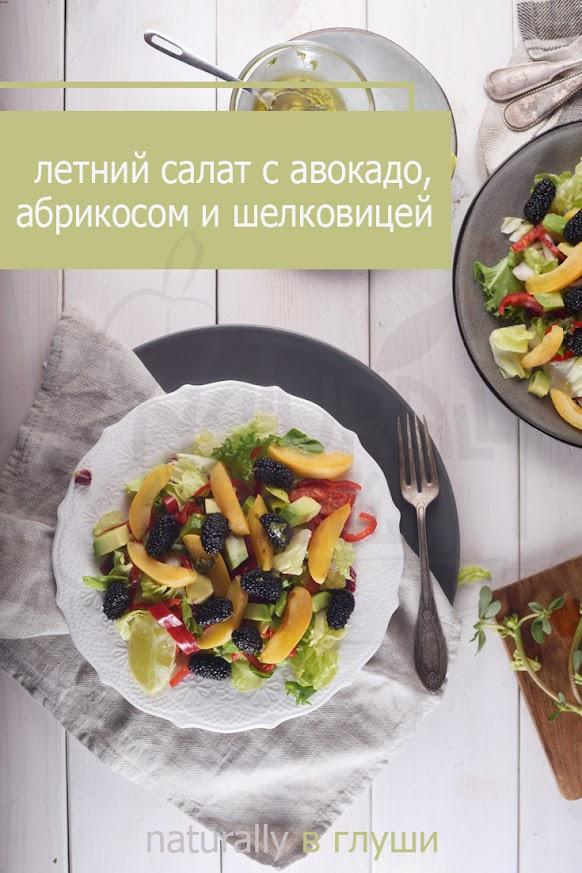Летний салат с авокадо, абрикосом и шелковицей | Блог Naturally в глуши
