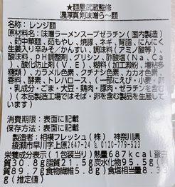 ローソン ラーメン 麺屋武蔵 カロリー