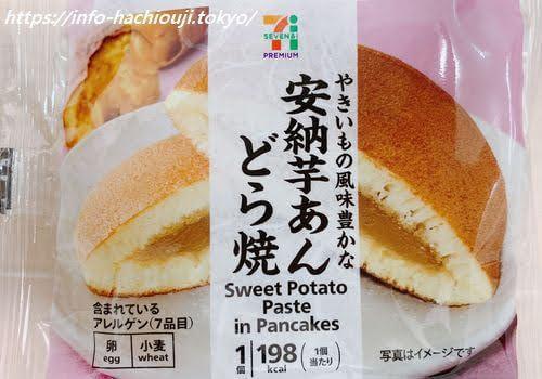 セブンイレブン どら焼き 和菓子