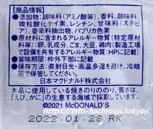 シャカシャカポテト 柚子七味マヨ 添加物