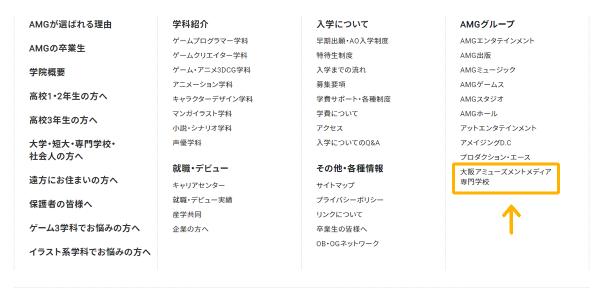 AMG大阪校リンク
