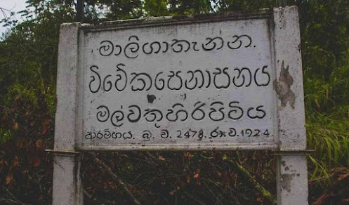 Maligatenna Purana Rajamaha Viharaya