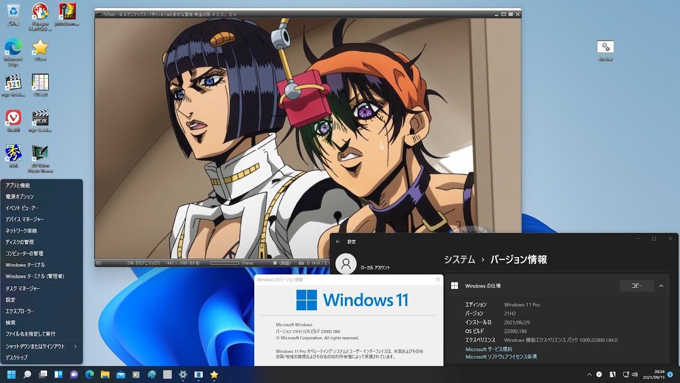 Windows11 やっとbuild up 22000.184 完了 TVtest x86 0.7.23による確認
