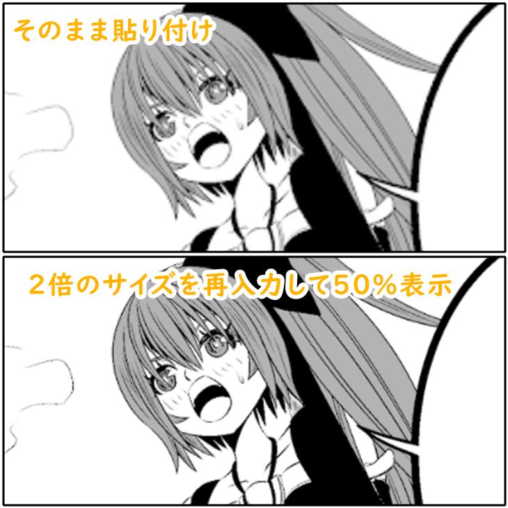 画像URLの貼り付け方の違いによる画質の違い