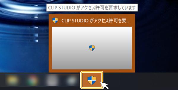 「CLIP STUDIOがアクセス許可を要求しています」