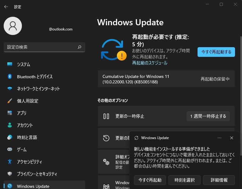 KB5005188降臨 Windows11 220000.120 更新する