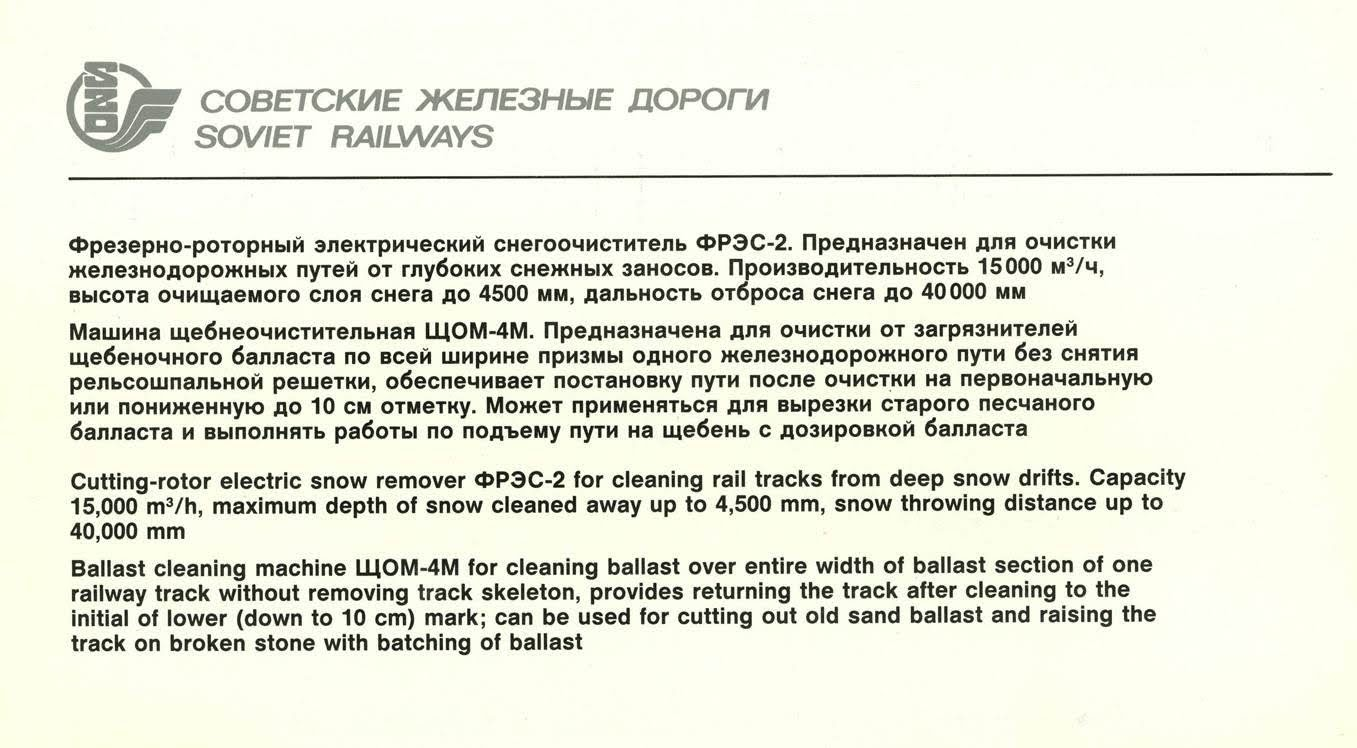 Советские железные дороги