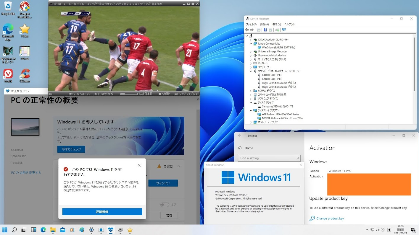 Windows11の起動ディクスを換装 21996.1をHDDドライブコピーした