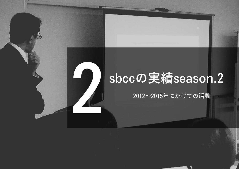sbccの実績season.2