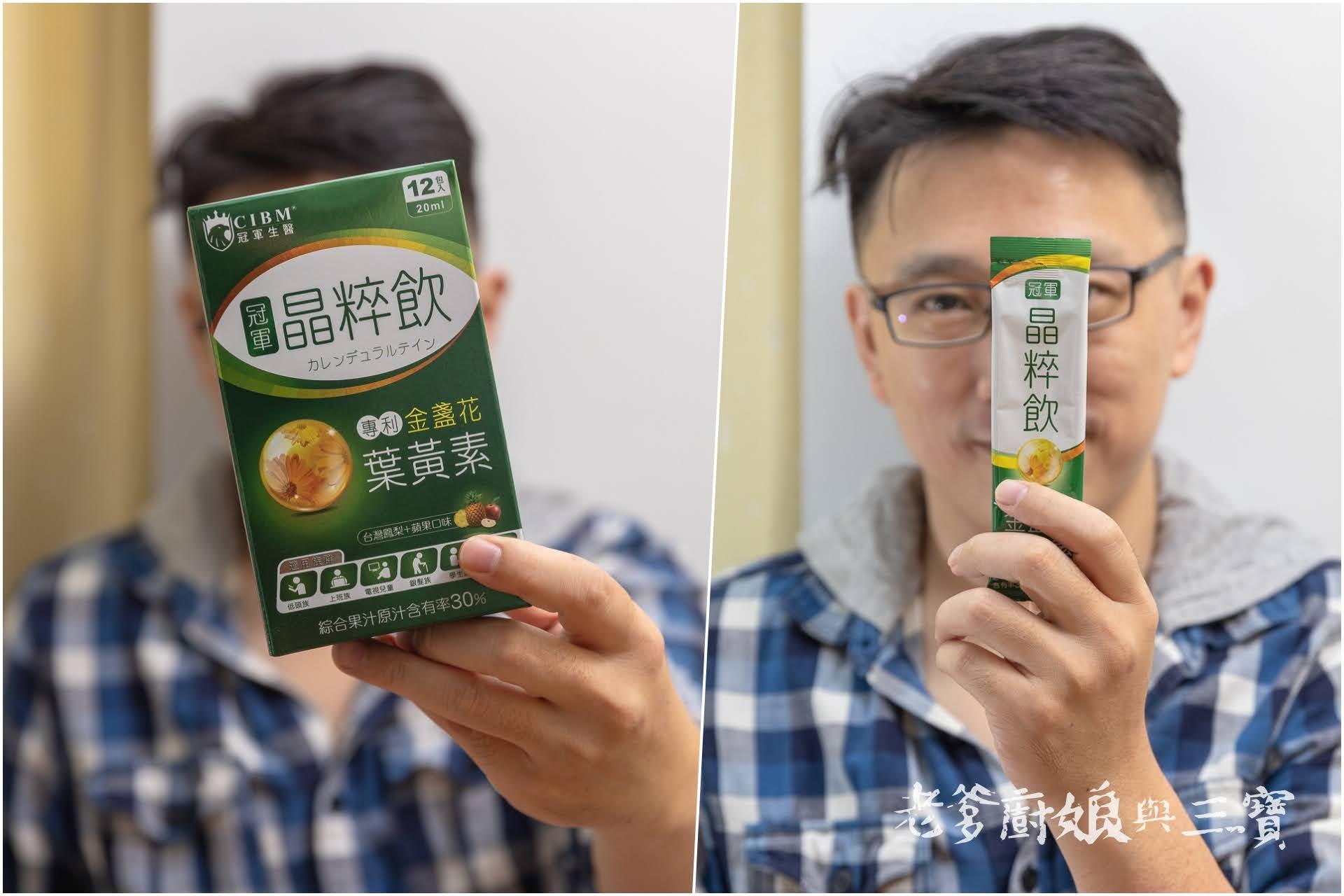用喝的眼睛保養品!喝果汁同時晶亮雙眼的「冠軍晶粹飲」