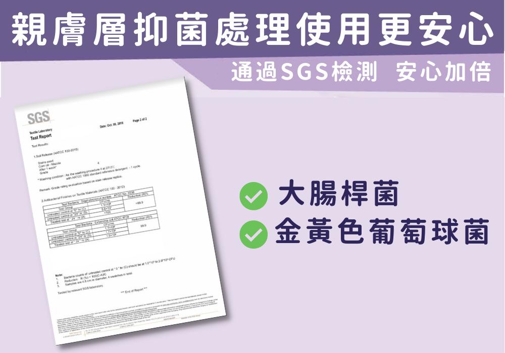 布衛生棉通過SGS檢驗