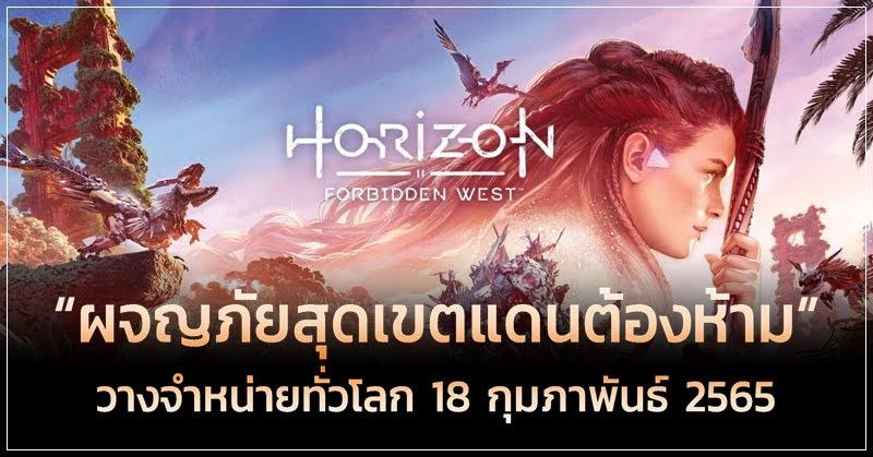 Horizon Forbidden West ปล่อยชื่อไทย พร้อมเปิดจอง