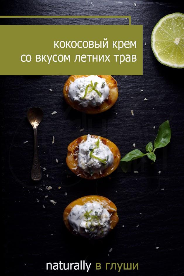 Жареные на гриле абрикосы с ароматизированным кокосовым кремом | Блог Naturally в глуши