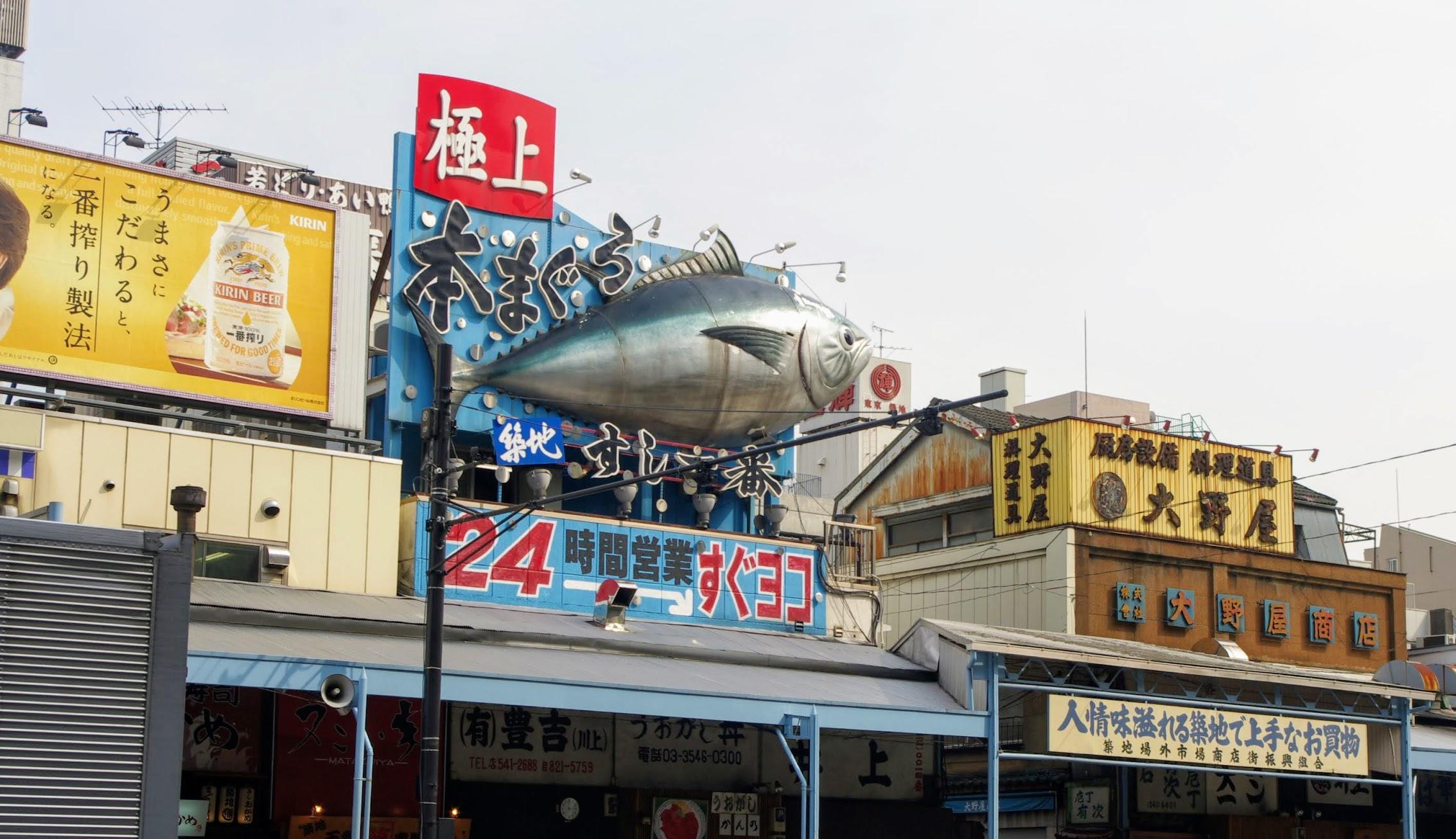 Qué ver en Tokio. Tsukiji