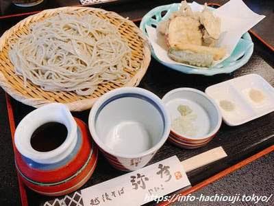 弥彦 天ぷらとお蕎麦
