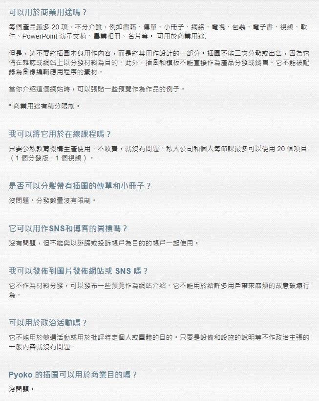 免費圖片素材 irasutoya FAQ google 翻譯 1
