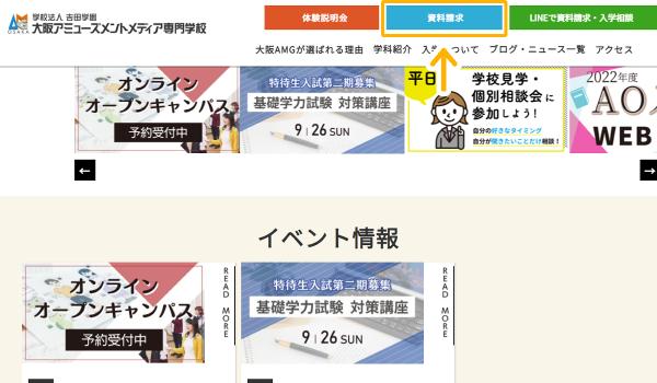 大阪アミューズメントメディア専門学校「資料請求」