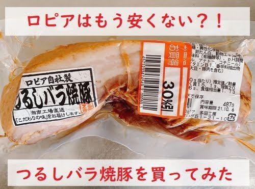 ロピア 安くない 肉