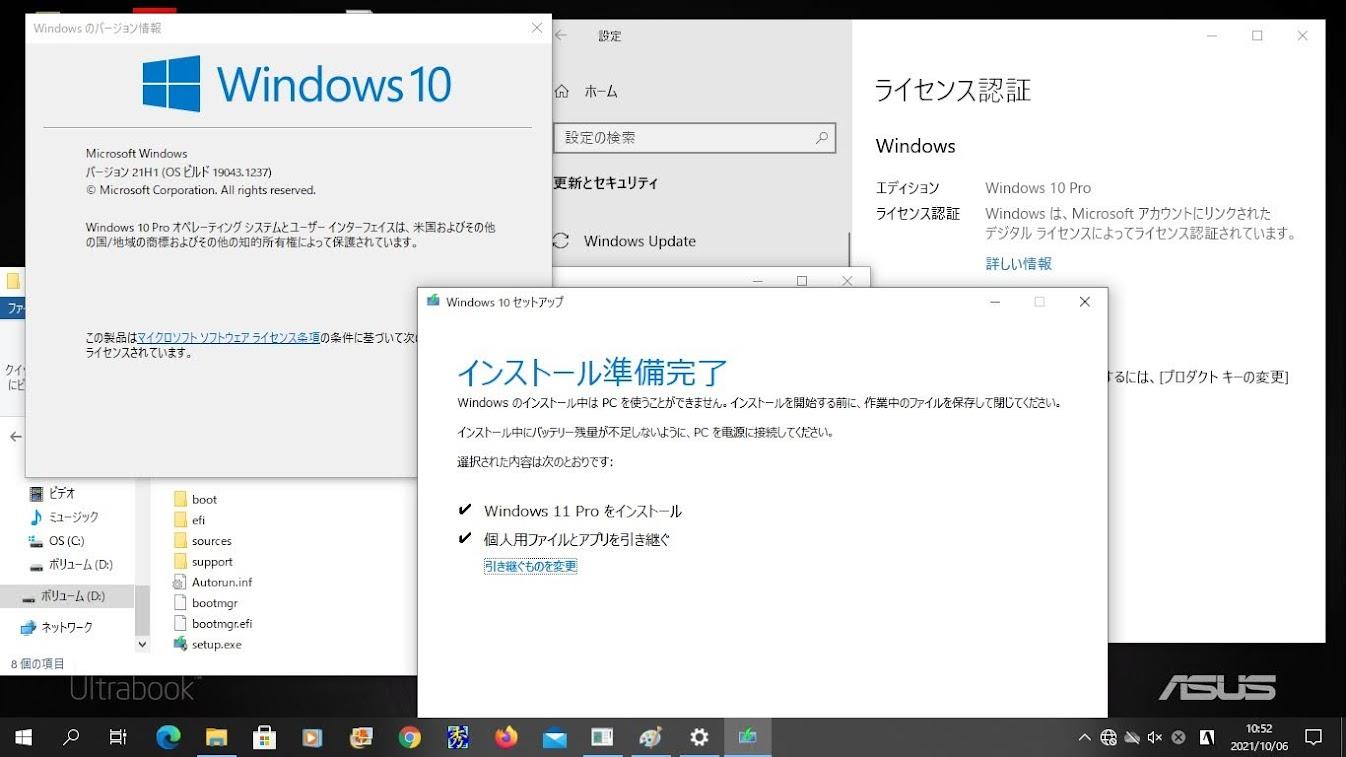 ZENBOOK UX21EのWindows11 22000.194化 完全無欠のLegacyノートパソコンを更新インストール
